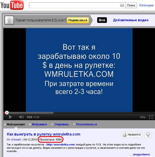 Пример ролика в YouTube по заработку на казино