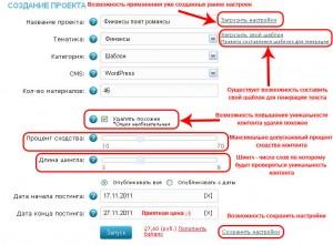 Создание проекта в системе SapientGenerator по созданию уникального контента для сайтов