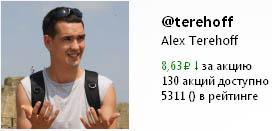 Акции на Twi Stock аккаунта в Твиттере Алексея Терехова