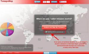 Сервис TweepsMap