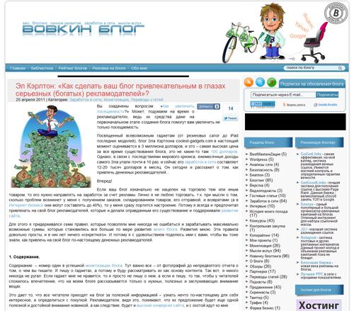 Старый дизайн Вовкиного блога
