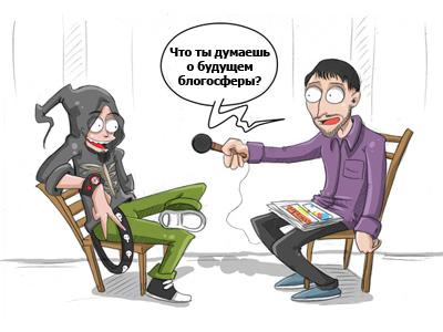 Русскоязычной блогосфера