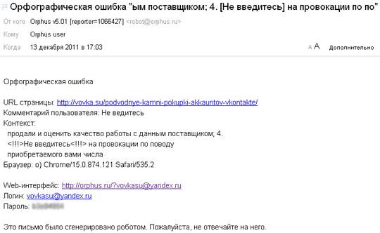 Уведомление об ошибке от системы Orphus на e-mail