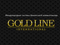 Система финансовой взаимопомощи Gold Line