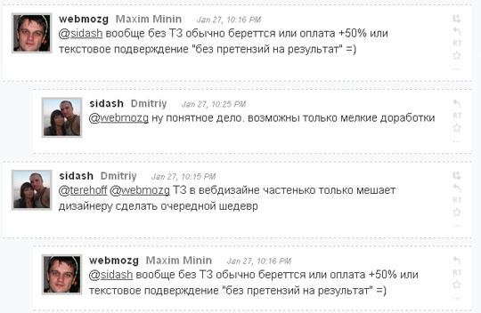 Твиттер клиент tweetree