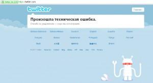 Техническая ошибка в Твиттере на официальном сайте