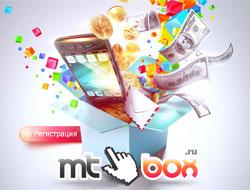 Заработок с MTbox.ru