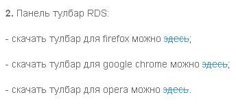 Отображение закрытых ссылок в RDS-баре