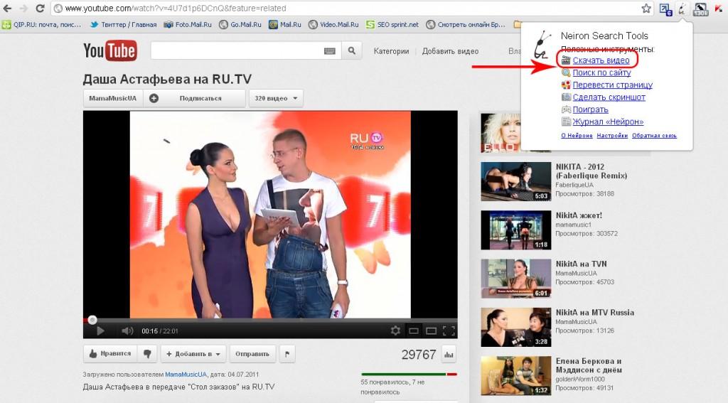 Скачивание видео с помощью тулбара Нейрон.ру