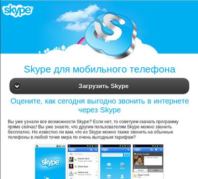 Лендинг мобильный скайп