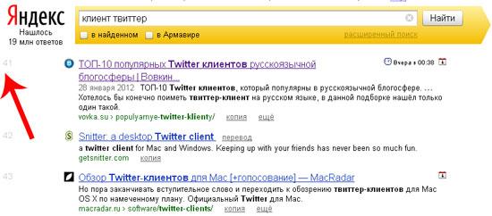 Яндекс позиция по клиент Твиттер