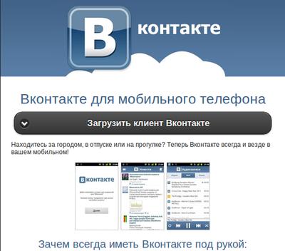Лендинг Вконтакте
