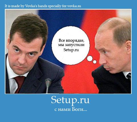 Боги помогли в создании Setup.ru