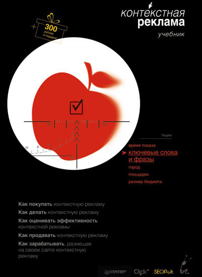 Книга о контекстной рекламе