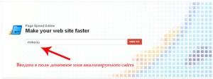 Инструмент измерения скорости сайта - Page Speed