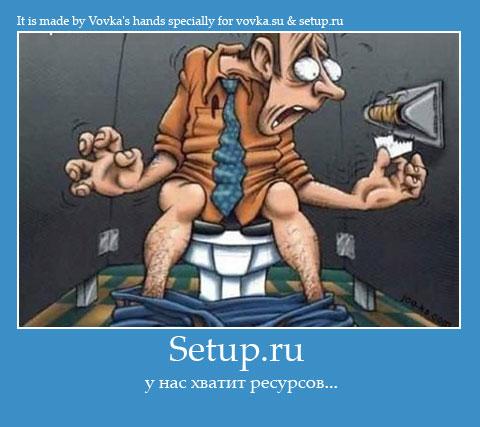 Ресурсы setup.ru