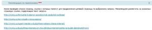 Система Rookee помогает с внутренней перелинковкой сайта