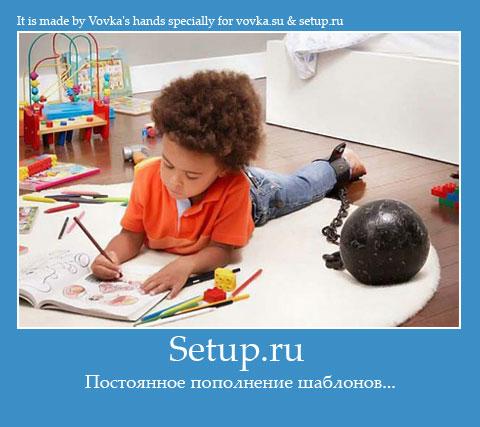 Создатели шаблонов для Setup.ru