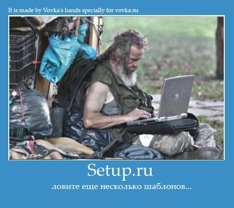 Создание шаблонов для Setup.ru
