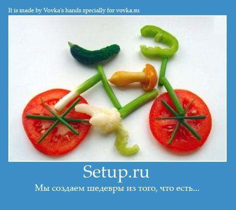 Шедевры от Setup.ru