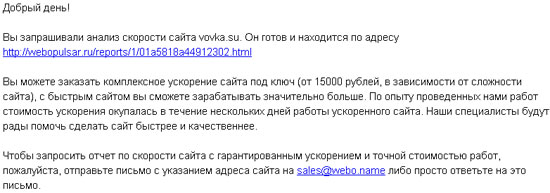 Анализ скорости сайта с Webo.in