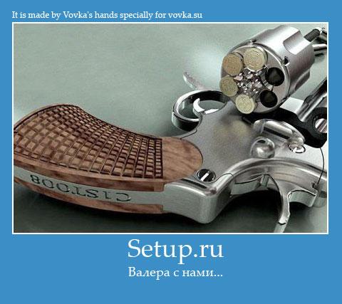 Валера участвовал в создании Setup.ru