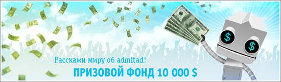 Конкурс рассказов об Admitad на 9800 долларов