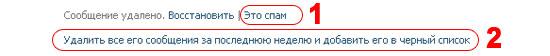 Сообщение о спам вконтакте