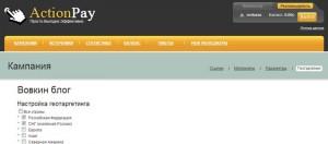 Настройка геотаргетинга в ActionPay