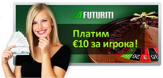 Предложение знакомой системы Futuriti