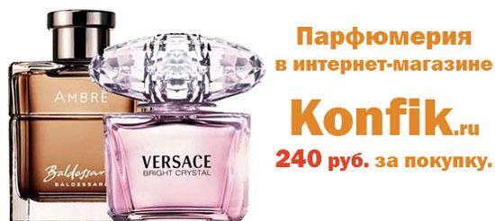 Предложение от магазина Konfik