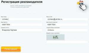 Регистрация в системе ActionPay