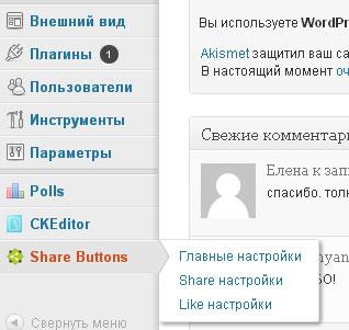 Плагин социальных кнопок WordPress Share button