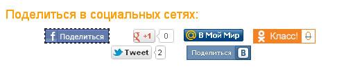 Социальные кнопки на сайте с плагином социальных кнопок Share button