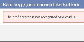 Ошибка генерирования социальной кнопки Facebook