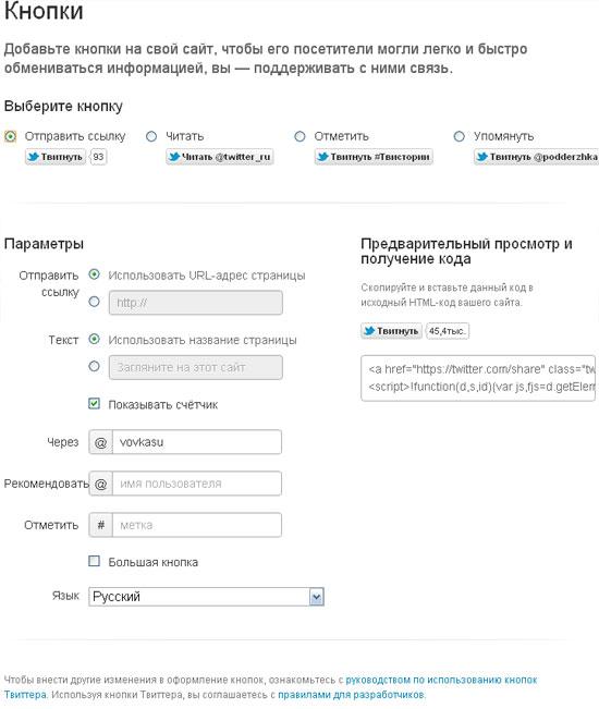 Кнопка социального сервиса микроблогов Твиттер