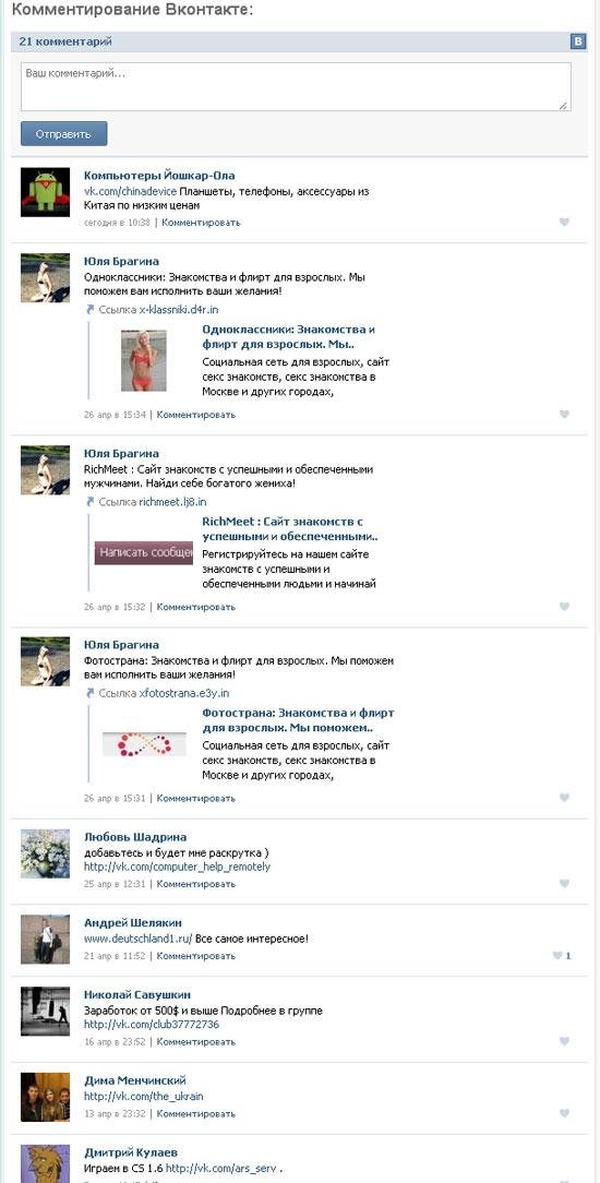 Спам вконтакте в виде комментариев на моем блоге