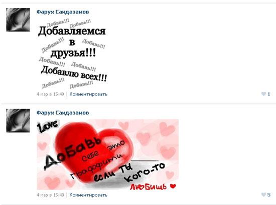 Спамер Вконтакте