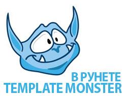 В Рунет в полный рост пришел TemplateMonster