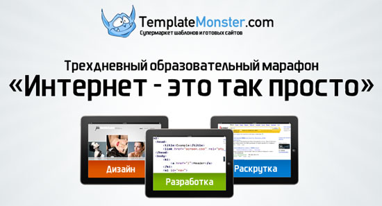 Интернет-марафон от TemplateMonster