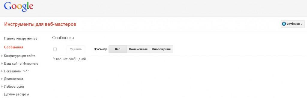 Сообщения о спамерской активности вашего сайта в Google Webmaster Tools