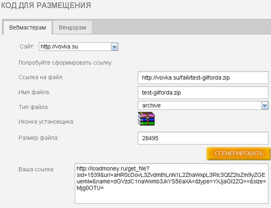 Генерация ссылок для файлов и работы с LoadMoney