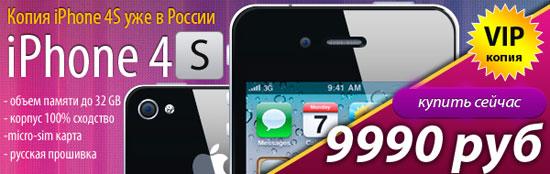 Баннер о iPhone 4s от KitCash