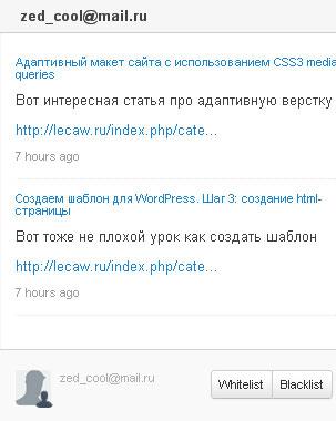 Просматриваем комментарии пользователя с помощью DISQUS