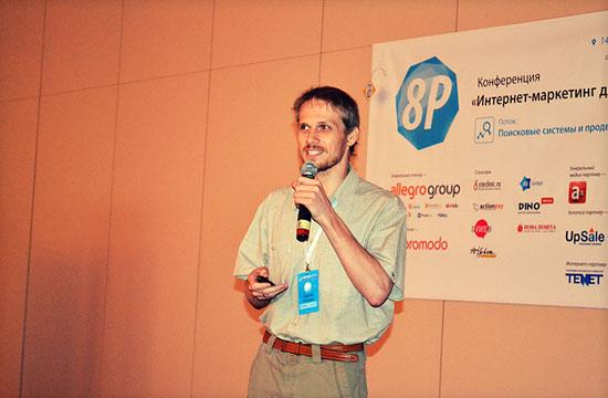 Сергей Кокшаров на конференции 8p