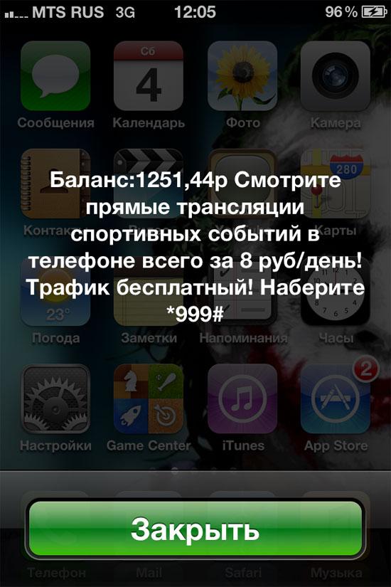 Баланс моего мобильного