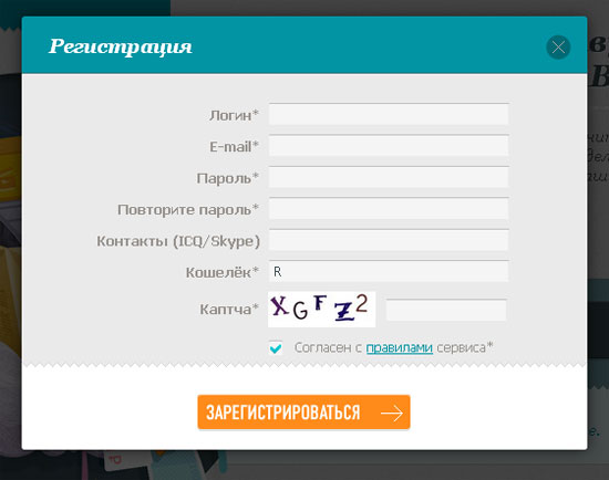 Форма регистрации на wmrbox