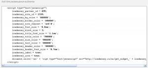 Код для вставки виджета