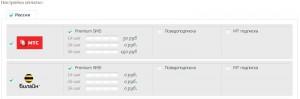 Настройки оплаты сотовых операторов в WmrBox