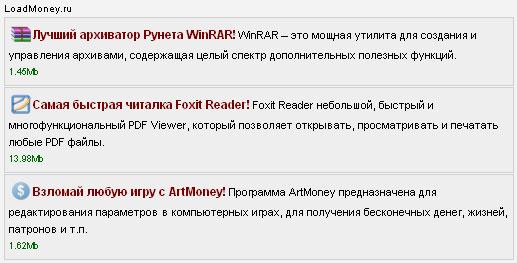 Внешний вид виджета от Loadmoney.ru